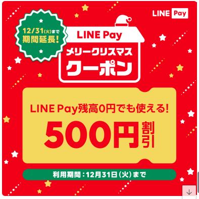 クーポン クリスマス line メリー pay
